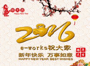 2016e-works全年活动计划