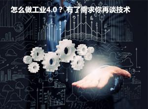 怎么做工业4.0? 有了需求你再谈技术
