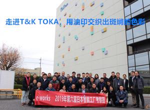 走进T&K TOKA,用油印交织出斑斓的色彩