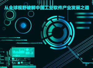 从全球视野破解中国工业软件产业发展之道