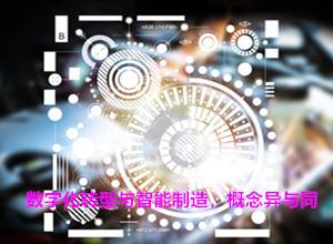 数字化转型与智能制造,概念异与同
