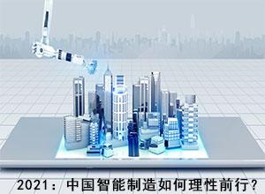 2021:中国智能制造如何理性前行?