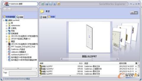 sw建立零件模板步骤