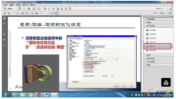 4. 点击浏览浏览到刚才保存的Universal 3D格式文件,点击确定,就可以把三维模型插入到PDF中了(如下图)点击图形激活视图,可以根据跳出的工具栏对模型进行平移、旋转、测量、添加注释、模型渲染等等。