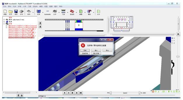 折弯过程验证是保证零件折弯顺利完成的重要步骤。它会直接影响零件折弯加工的成败。在传统折弯加工中,折弯过程验证只能提供不断的进行零件试制加工来纠正折弯程序中的错误。即降低了生产效率,同时增加了生产成本。而在使用Radbend软件中,通过全机床三维仿真模拟,能够很容易的获得折弯过程中存在的所有问题,并及时的加以修正。提高了生产效率,节约了企业的生产成本。