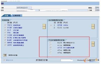 对于sap端的production order界面,用co03